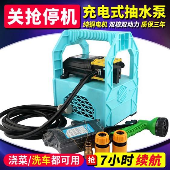 抽水機 充電水泵充電式自吸泵家用便攜式澆菜水泵戶外澆菜水泵抽水機12V