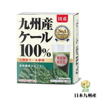 盛花園 日本九州產100%羽衣甘藍菜青汁 (20入組)
