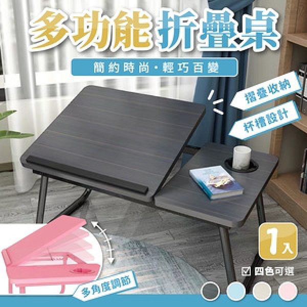 【慢慢家居】四段可調節多功能懶人電腦桌楓木紋