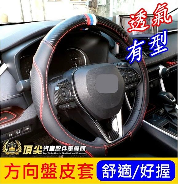 TOYOTA豐田【AURIS方向盤皮套】內裝 紅藍白碳纖維卡夢 方向盤握套 轉向盤保護套 防滑吸汗轉向盤套