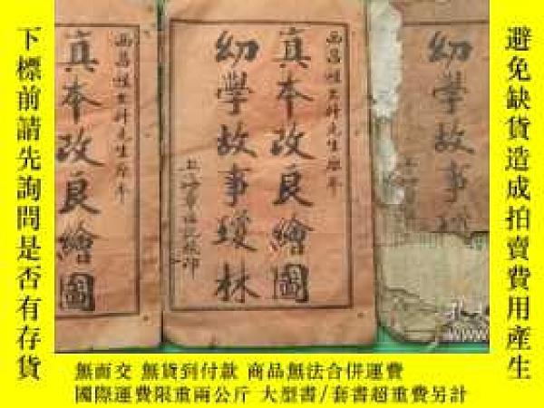 二手書博民逛書店真本改良繪圖幼學故事瓊林 卷首捲一捲二(三卷)內有中華民國地圖