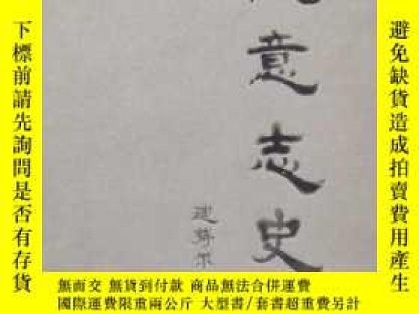 二手書博民逛書店德意志史罕見(迪特爾 拉夫)Y233261 出版2011