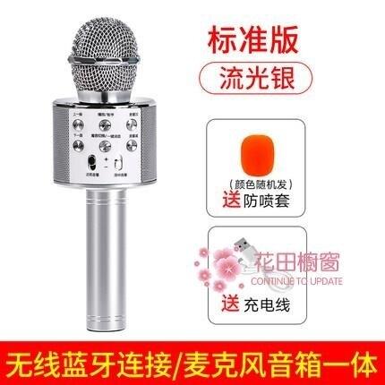 變聲器 麥克風話筒音響一體手機電腦電視通用設備聲卡全民k歌神器變聲器有線電容麥[優品生活館]