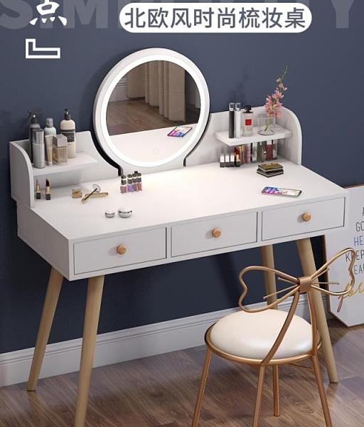 小型梳妝臺現代簡約臥室小戶型收納櫃一體北歐化妝臺網紅化妝桌子 亞斯藍