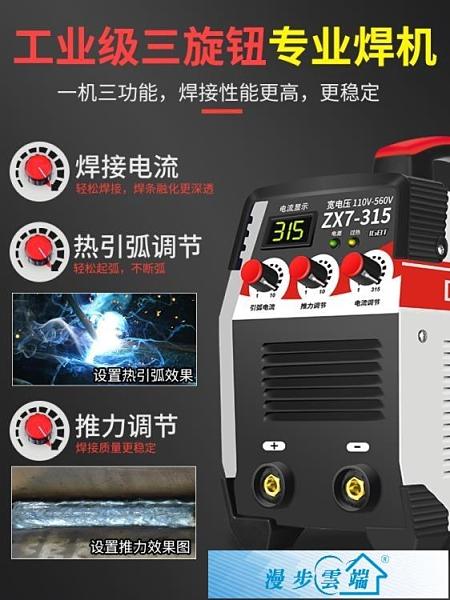 ZX7-200 250 220v380v兩用全自動雙電壓家用工業型全銅電焊機 漫步雲端