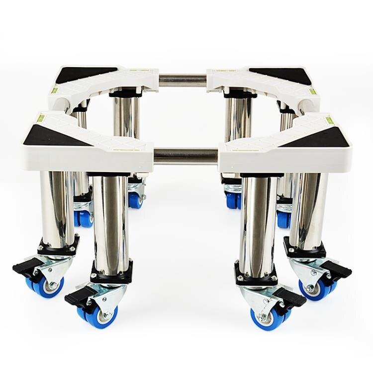 全自動波輪洗衣機加高行動底座通用不銹鋼增墊支架高腳拖架支架子