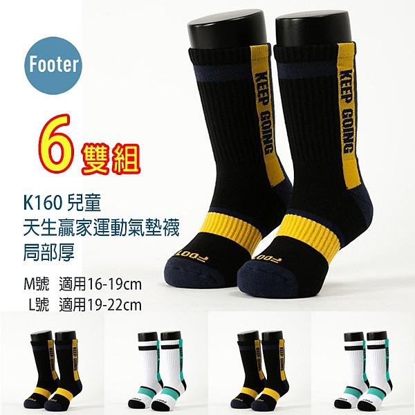 Footer 兒童 除臭襪 K160 天生贏家運動氣墊襪 除臭襪 局部厚 6雙超值組