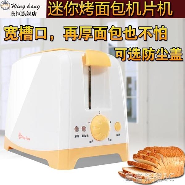 早餐機 多士爐烤面包機 家用2片早餐吐司機 帶防塵蓋全自動YTL 年終鉅惠