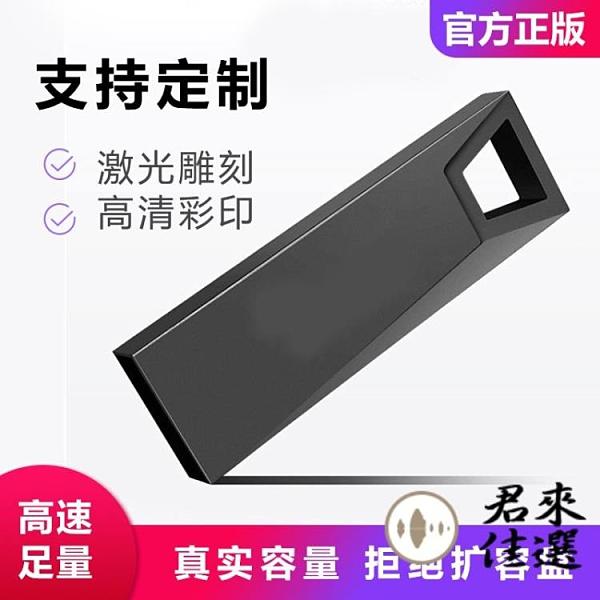 32G隨身碟U盤高速3.0手機筆電兩用大容量USB車載【君來佳選】