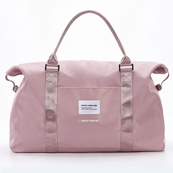 大容量旅行包女短途出差手提袋待產包衣服收納袋子健身拉桿行李包 童趣潮品