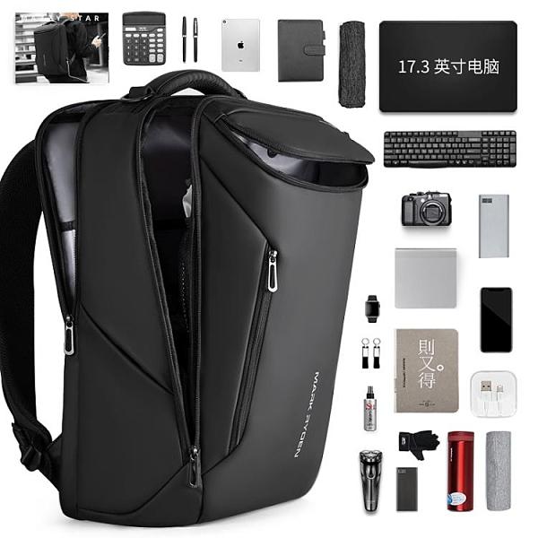 雙肩包男士包包多功能商務17寸電腦包休閒書包大容量出差旅行背包 【全館免運】