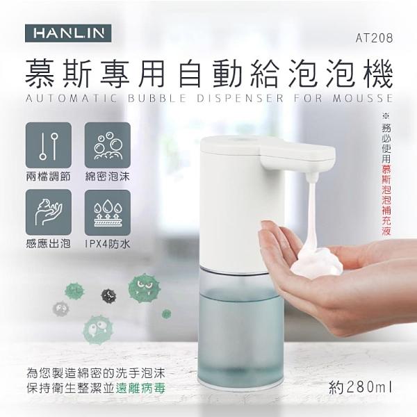 HANLIN AT208 新慕斯專用自動給泡泡機