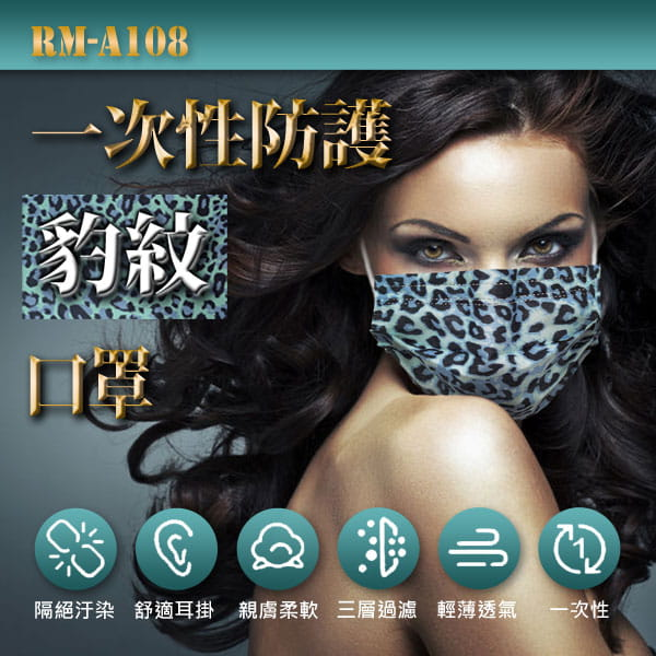 RM-A108一次性防護豹紋口罩 50入/包