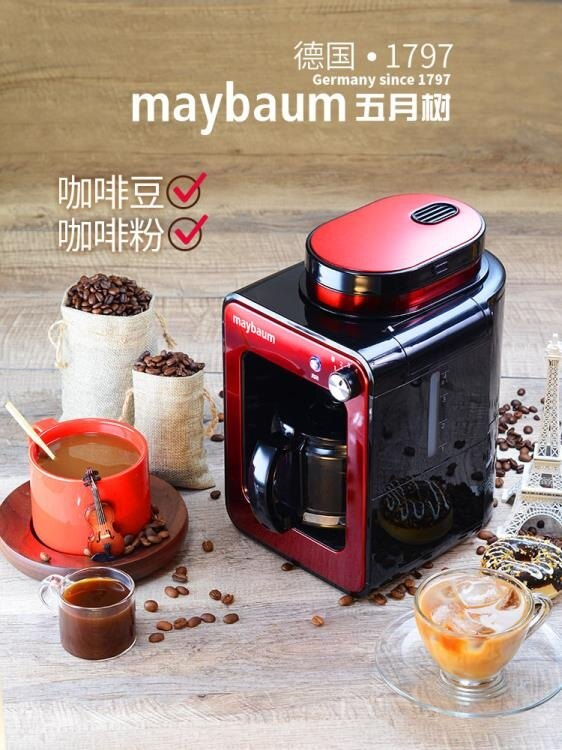 [快速出貨]咖啡機 德國maybaum五月樹用小型全自動現磨豆煮咖啡機一體迷你型4杯量 凱斯頓 新年春節送禮