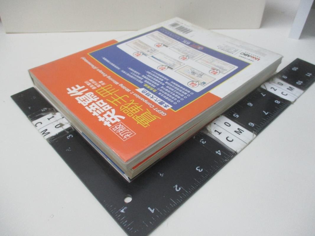 【書寶二手書T9/語言學習_DSH】初級英語寫作實戰手冊【2書(學習手冊+練習手冊)】_希伯崙編輯部