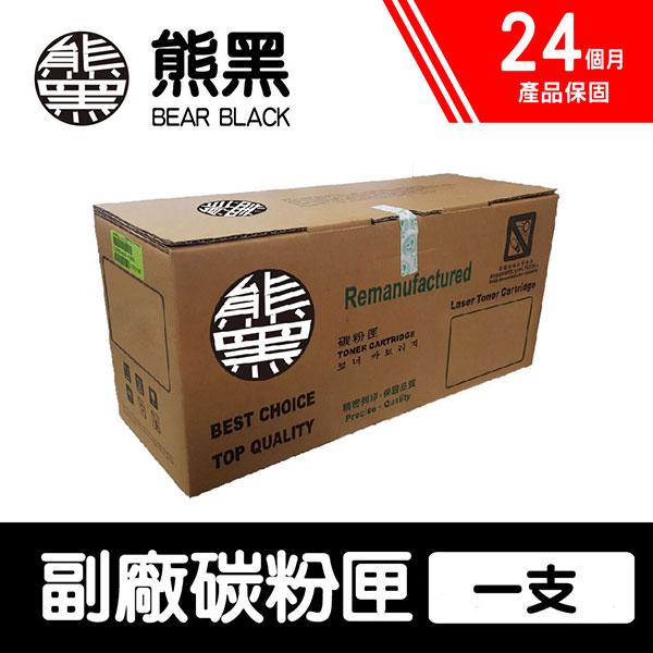 【Bear Black 熊黑】Fuji Xerox CT202330 黑色 副廠相容碳粉匣