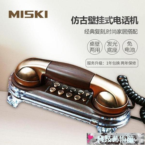 電話機 美思奇 復古壁掛式電話機 創意歐式仿古老式家用掛墻有線固定座機