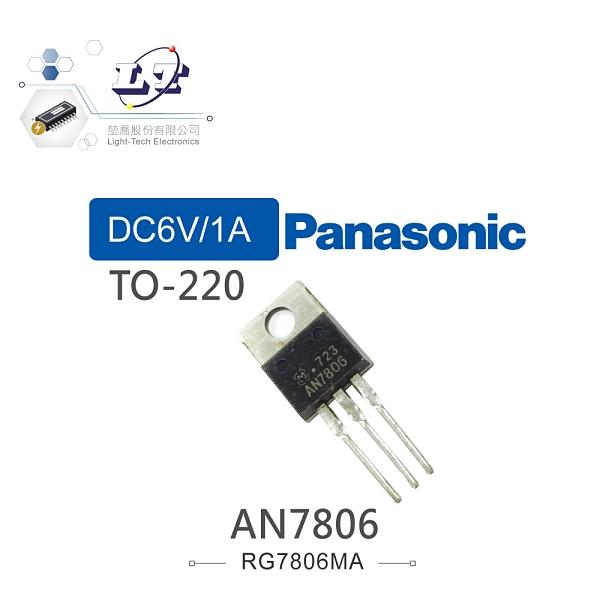 『堃喬』Panasonic AN7806 DC6V/1A 穩壓IC TO-220『堃邑Oget』