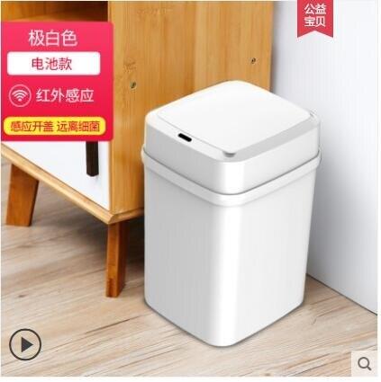 家用智能垃圾桶可愛少女帶蓋廁所廚房臥室衛生間自動垃圾桶感應式