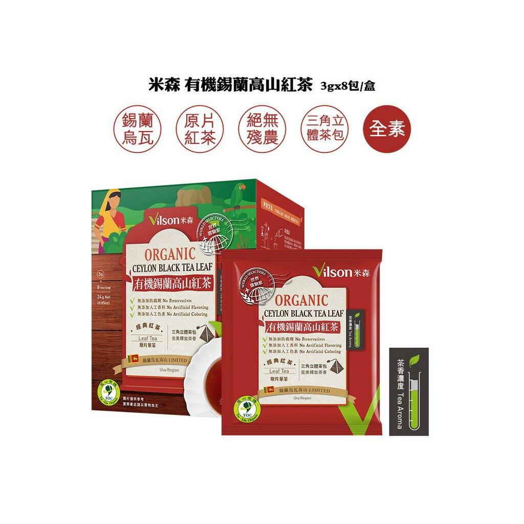 米森-有機錫蘭高山紅茶(3gx8包/盒) **效期2022.08.06**
