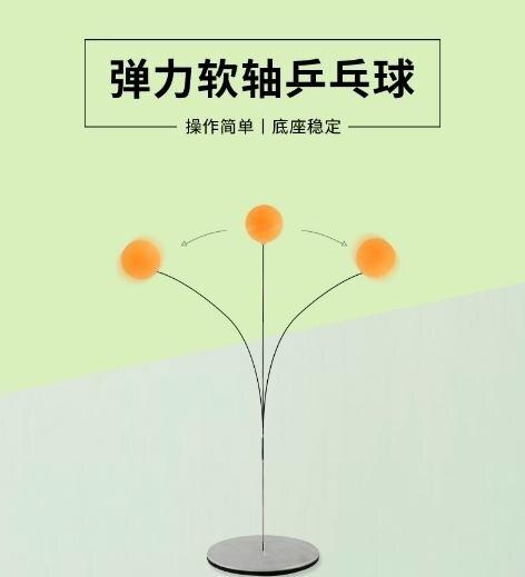 【樂天熱銷】乒乓球訓練器彈力軟軸兵乓球單人自練訓練神器家用健身器兒童玩具LX