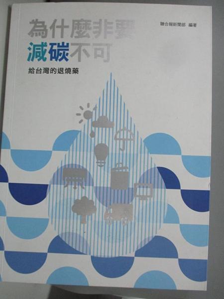 【書寶二手書T9/科學_DIN】為什麼非要減碳不可 : 給台灣的退燒藥_聯合報新聞部