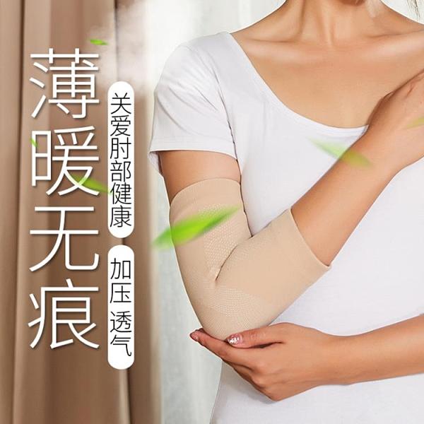 護肘女夏季薄款護臂運動
