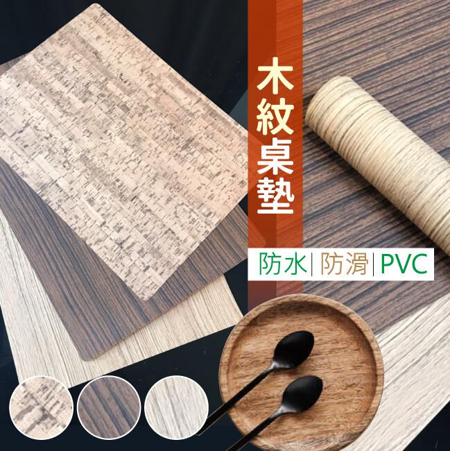 質感木紋桌墊(4片一組)  桌墊 餐桌墊 餐墊 木紋