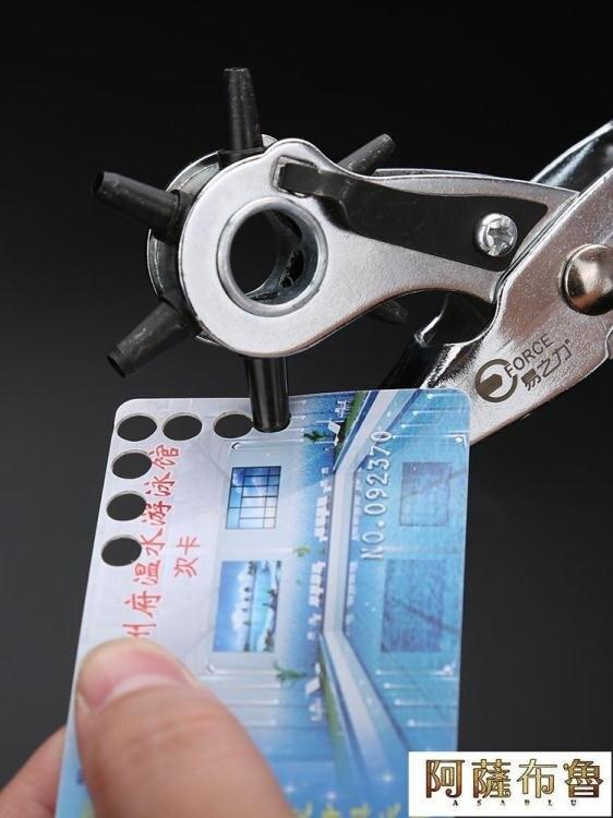打孔器 家用皮帶打孔器多功能打孔鉗腰帶表帶皮革包包手表打眼打洞機小型