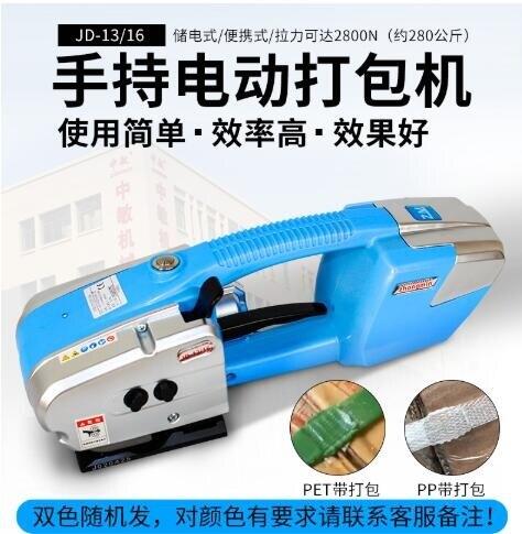 【快速出貨】打包工具 中敏JD13/16型手提式電動打包機全自動塑鋼帶捆紮熱熔 創時代 新年春節送禮