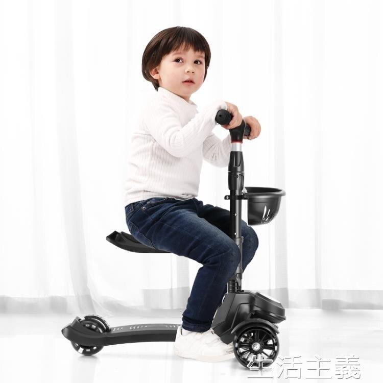滑板車 兒童1-2-3-6歲三合一可坐女孩男寶寶幼兒滑滑溜溜車初學者 mks 微愛家居