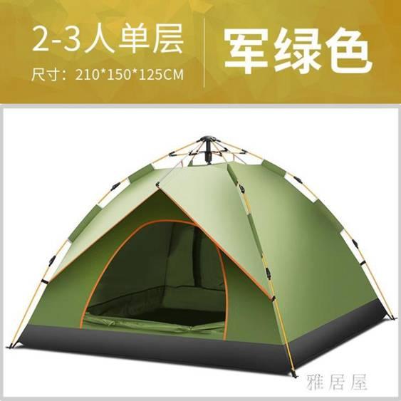 野外全自動帳篷戶外3-4人二室一廳加厚防雨2人單人野營野外露營 BP409