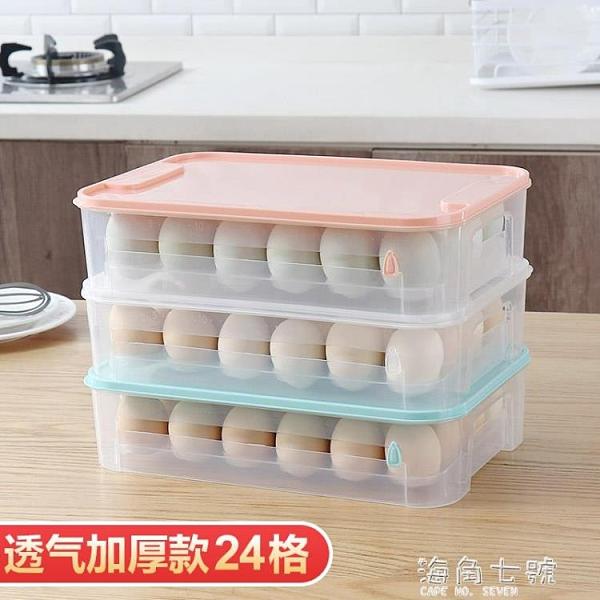 雞蛋盒冰箱保鮮收納盒盤廚房帶蓋冷凍密封盒放雞蛋神器雞蛋格托架 蘇菲小店