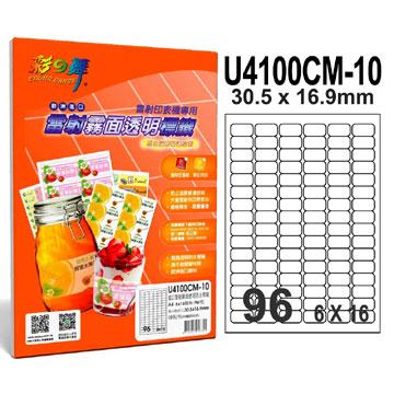 彩之舞 進口雷射霧面透明防水標籤 96格圓角 U4100CM-10