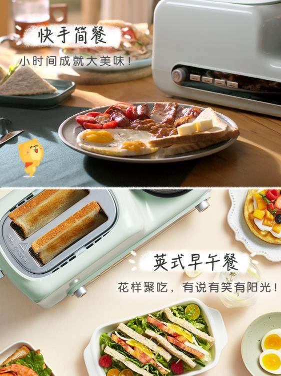 早餐機 小熊早餐機家用烤面包片多功能小型四合一體多士爐全自動土吐司機