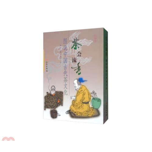 《文物出版社》茶會流香:圖說中國茶文化(簡體書)[65折]