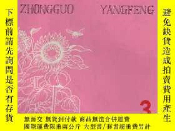 二手書博民逛書店《中國養蜂》(季刊)1977年第3期罕見總第22期【品如圖】Y2