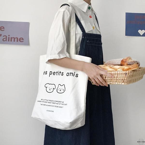 日系帆布包卡通簡筆畫可愛單肩包帆布袋購物袋女【時尚大衣櫥】