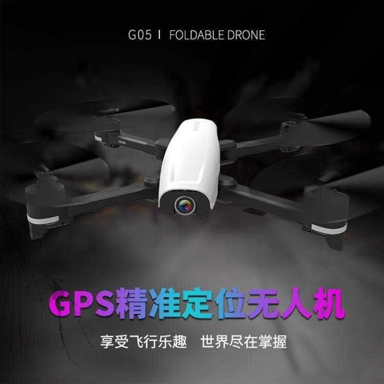 空拍機無人機GPS無人機4K高清折迭四軸飛行器5G專業航拍遙控飛機玩具