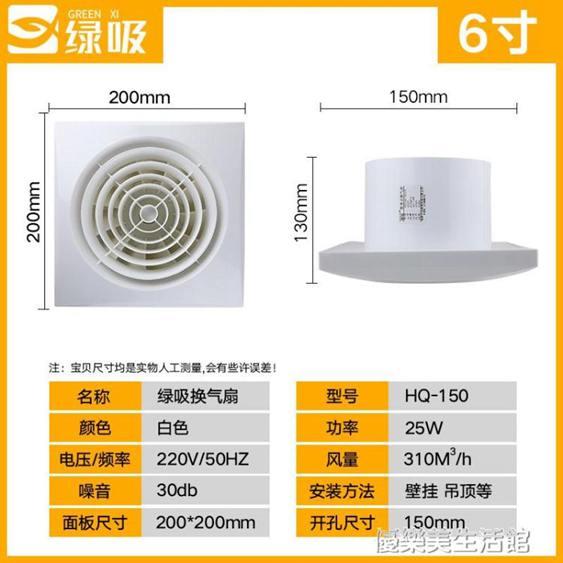 衛生間窗式換氣扇強力超靜音墻壁式廁所抽風機家用小型排風排氣扇