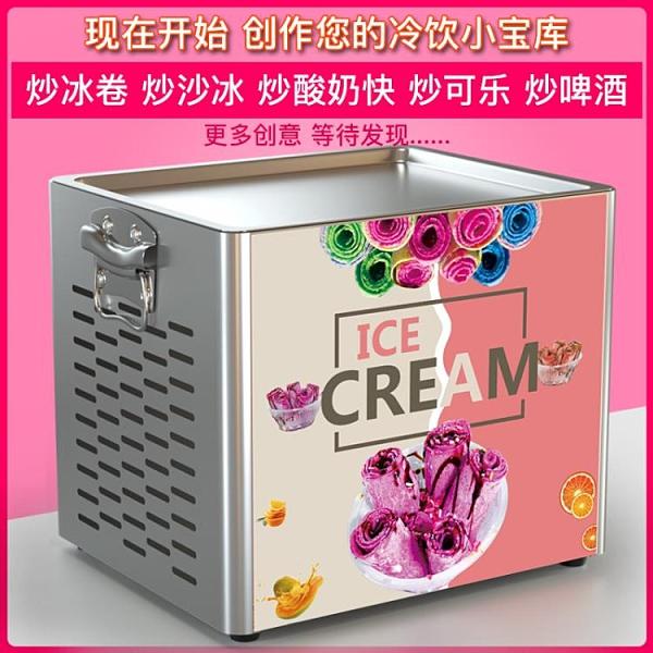 炒冰機 炒冰機小型插電動炒冰機家用小型插電diy手動炒冰機插電款炒酸奶-享家