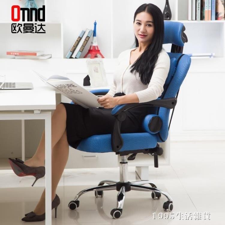電腦椅 電腦椅家用辦公椅網布職員椅升降轉椅可躺擱腳休閒座椅子 1995生活雜貨NMS