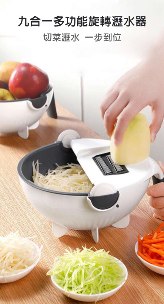 九合一多功能旋轉瀝水籃 洗水果蔬菜 削皮 切絲 磨蓉 切片 刨絲刀