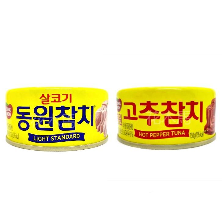 DONGWON 東遠 鰹魚罐頭 鰹魚罐 原味 辣味 150g 鮪魚罐 鮪魚罐頭