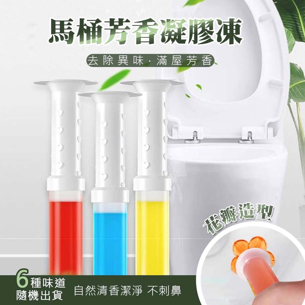 馬桶芳香凝膠凍 清潔 芳香 馬桶 凝膠 除異味 廁所芳香劑
