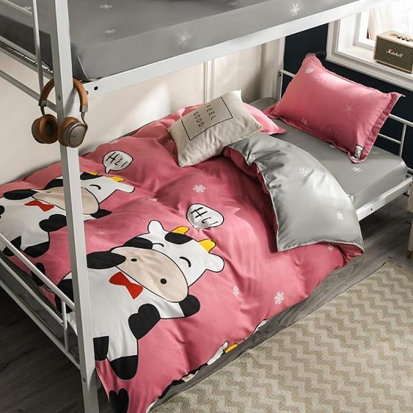 床包組 四件套學生宿舍單人床上用品寢室網紅款床單被套被子北歐風 3C數位百貨