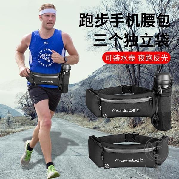 多功能運動健身裝備跑步手機腰包戶外防水男女【小酒窩服飾】