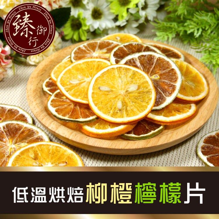 低溫烘焙柳橙檸檬片 100g  臻御行
