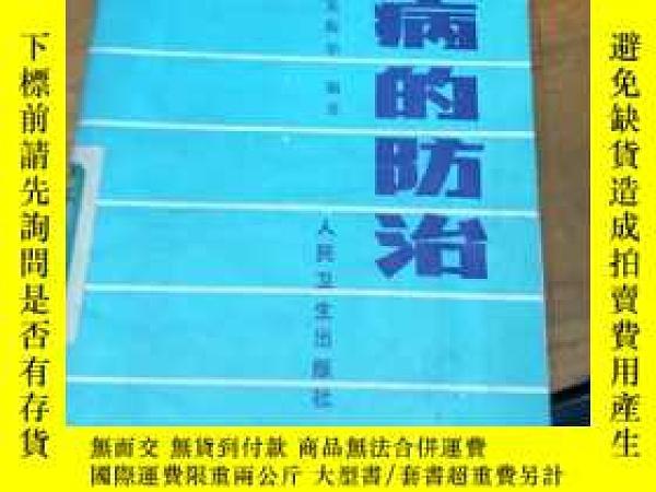 二手書博民逛書店罕見癬病的防治Y25473 龍振華 人民衛生出版社。