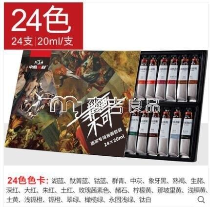 繪畫套裝 油畫顏料套裝油畫工具油畫材料油畫套裝油畫箱油畫框 交換禮物 雙十二購物節